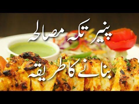 Paneer Tikka Masala پنیر تکہ مصالحہ بنانے کی ترکیب How To Make Paneer Tikka Masala | Paneer Recipes