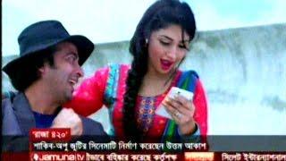 """Apu Biswas & Sakib Khan's News Bangla Movie """"Raza 420"""" Released In Bangladesh,Jamunatv Luxshowbiz"""