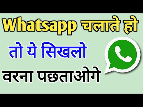 Whatsapp Location Update 2018 || by technical boss