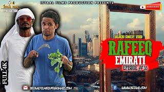Rafeeq Emirati | Balochi Comedy Video | Episode #55 | #istaalfilms #basitaskani