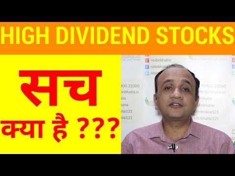 High Dividend Stocks - The Real Story in HINDI