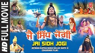 Live /Now Udhnowale //Balachaur Baba Sher Nath ji da