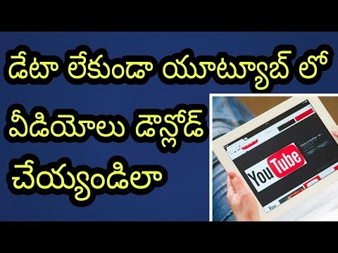 Download Youtube Videos Without Data (100 % Free)