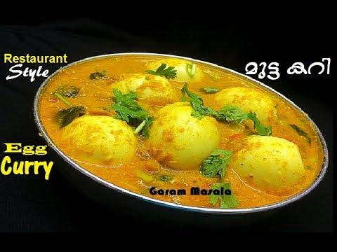 Egg Curry Restaurant Style മുട്ട കറി  delicious side dish for appam, pathiri, idiyappam, parotta etc