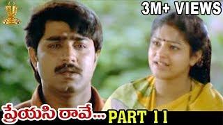 Preyasi Raave Full Movie   Part 11   Srikanth   Raasi   Sanghavi   Ramanaidu   Suresh Productions