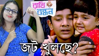 🔥 Serial Er Jot Ki Khulche? 🔥 | Rakhi Bandhan | Star Jalsha | Chirkut Infinity