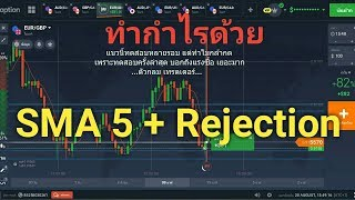 ทำกำไรด้วยเส้น SMA5 + Rejection