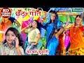 Download  काजल कुमारी छठपूजा गीत 2019 || भईया भेज द कोरियर से दउरवा || Kajal Kumari Bhojpuri Bhakti Song MP3,3GP,MP4