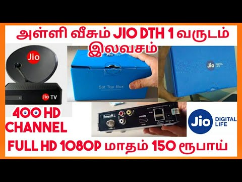 JIO DTH CONNECTION 2019    JIO DTH LAUNCH DATE, PRICE