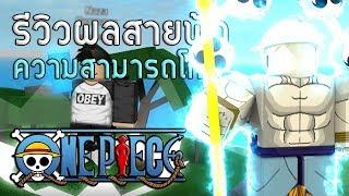 Roblox King Of Pirates เกมวนพชสดเจง ฆาบอสมฮอวค Yoru ฟร Playtube Pk Ultimate Video Sharing Website