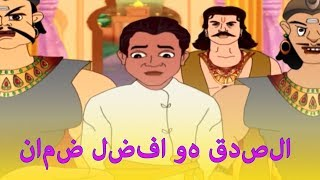 #x202b;الصدق هو افضل ضمان - قصص اطفال - كرتون اطفال - قصص العربيه - قصص اطفال قبل النوم جديدة - اطفال كرتون#x202c;lrm;