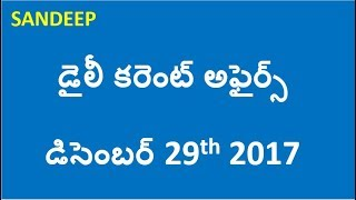 Daily Current Affairs Telugu 2017 || Dec 29th 2017
