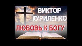 Виктор Куриленко - Любовь к Богу [31/12/2017]