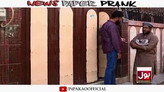   NEWS PAPER PRANK   By Nadir Ali In   P4 Pakao   2019