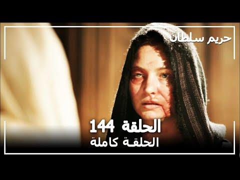 Xxx Mp4 Harem Sultan حريم السلطان الجزء 2 الحلقة 90 3gp Sex