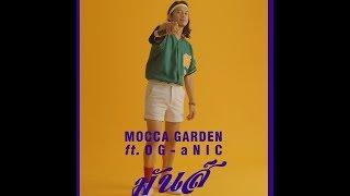 มัน(ส์) - Mocca Garden ft. OG-ANIC [Official Teaser]