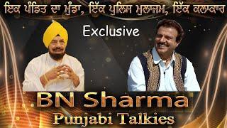 ਸੁਣੋ  BN Sharma ਦੀ ਜਿੰਦਗੀ ਦੀਆਂ ਦਿਲਚਸਪ ਗੱਲਾਂ Best Of BN Sharma   Punjabi Talkies