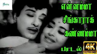என்னம்மா சிங்கரா    Ennama Singara     T. M. Soundararajan,P. Susheela Love Duet Song