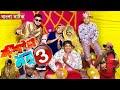 Download Video Download এমপির মেয়ের বিয়েতে মনু | Bangla Comedy Natok | Barishailla Monu | Tawhid Afridi | Bangla Natok 3GP MP4 FLV