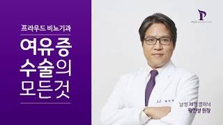 [프라우드비뇨기과]여유증수술의 모든 것