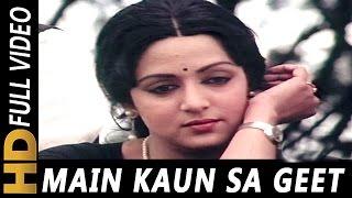 Main Kaun Sa Geet | Lata Mangeshkar | Dillagi 1978 Songs | Dharmendra, Hema Malini, Mithu Mukerjee