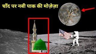 Chand Par Nabi Paak ﷺ ka Mojza | Miracle of Prophet Muhammad ﷺ on the Moon