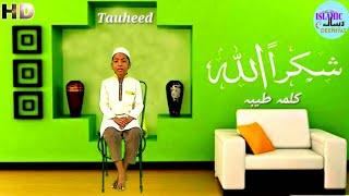 Kalima-e Tayyibah And Kalima-e-shahadat | Muhammad Tauheed | Deeniyat | Islamic Deeniyat |