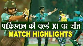 Pakistan VS World-XI T20 Match Highlights: Pakistan wins by 20 runs | वनइंडिया हिंदी