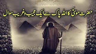 Hazrat Musa AS Ka Allah Se Sawal ( A Intrusting Question Of Musa AS To Allah ) islamic urdu stories