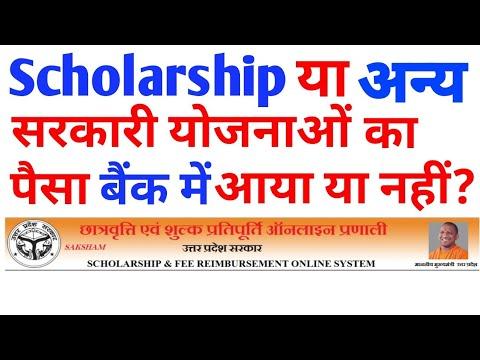 How to know payment status of Scholarship. | छात्रव्रत्ति या अन्य सरकारी योजनाओं का पैसा आया या नही?