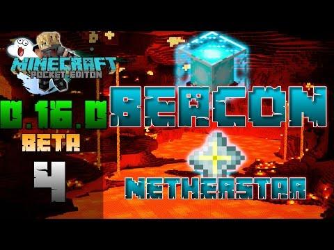 DER BEACON UND NETHERSTERN MCPE 0.16.0 Beta Build 4  🎮 Minecraft PE 0.16.0