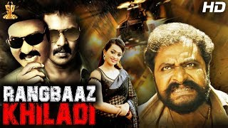Rangbaaz Khiladi (2020) New Released Hindi Dubbed Full Movie | Sunil | Ester | Suresh Productions