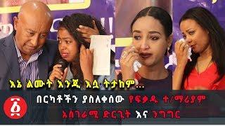 Ethiopia: በርካቶችን ያስለቀሰው የፍቃዱ ተ/ማሪያም አስገራሚ ድርጊት እና ንግግር