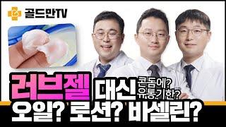 【비정상토크】 콘돔, 이렇게 사용하면 안 되는 이유!!