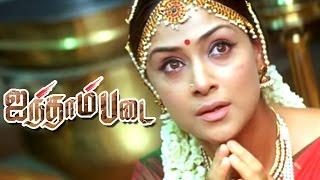 Aintham Padai Movie Scenes   Simran mistakes Sundar C to be her bridegroom   Sundar C rejects Simran