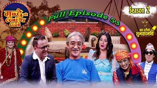 Mundre ko comedy club season 2 episode 53।। Amrit Gurung   Nepathya ।।Full Episode