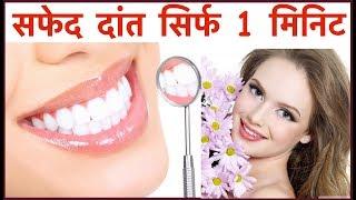 Teeth Whitening At Home In 1 Minutes | दांतो का पीलापन व् मुँह की बदबू को दूर करे | How to Remove
