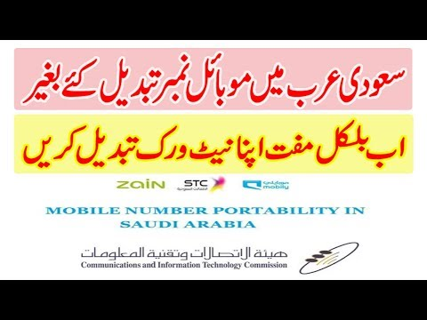 Mobile Number Portability in Saudi Arabia | How to Change Mobile Network | 2018 | MJH Studio |
