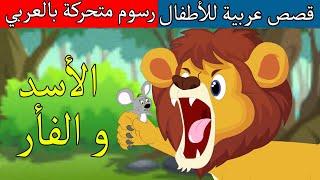 #x202b;الاسد والفأر | قصص عربية | قصص اطفال | رسوم متحركة بالعربي#x202c;lrm;