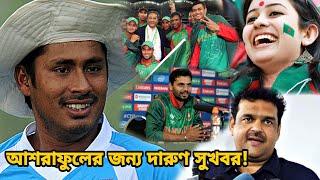 সুখবর! আশরাফুলের জন্য দারুন সুখবর দিলো আকরাম খাঁন! জাতীয় দলের দরজা খোলা আশরাফুলের জন্য | bdcricket