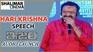 Hari Krishna Speech at ISM Movie Audio Launch || Kalyan Ram,Jagapati Babu,Aditi Arya