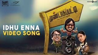 Think Premiere - Idhu Enna Video - Mundasupatti | Sean Roldan | Vishnu Vishal \u0026 Nandita #HBDRamkumar