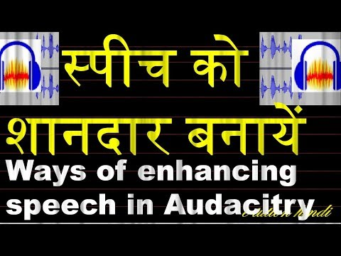 Quick enhancing Speech like pros in Audacity- Hindi