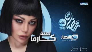 La3net Karma Promo | البرومو الرسمي لمسلسل لعنة كارما فقط وحصرياً علي النهار في رمضان ٢٠١٨