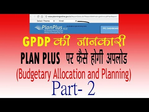 Plan Plus Part-2 : GPDP कार्ययोजना PLAN PLUS पर कैसे होगी अपलोड : By GRS Satish Sharma