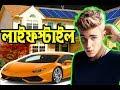 জাস্টিন বিবারের অজানা তথ্য || গাড়ি || বাড়ি || আয় || Justin Bieber LifeStyle Bangla || Cars || Income