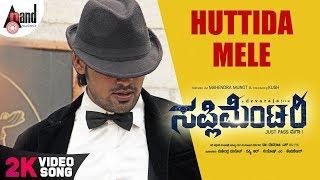 Supplementary | Huttida Mele | New 2K Video Song | Vyasaraj | Mahendra Munot | Kush | Dr.Devraja.S