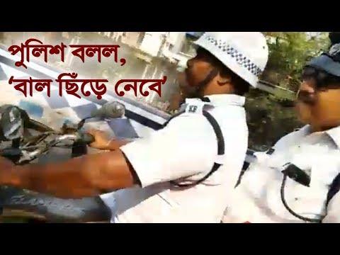 আমার বাল ছিঁড়ে নেবে !! কলকাতা পুলিশের কীর্তি - সাধারণ মানুষের সাথে রাস্তার গুন্ডার মত ঝগড়া