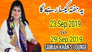 Weekly Horoscope | 23 Sep 2019 to 29 Sep 2019 | Yeh Hafta Kaisa Rahay Ga | Samiah Khan's Lounge
