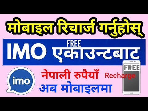 How To Get FREE Recharge For Your Mobile From Your IMO Account [In Nepali]